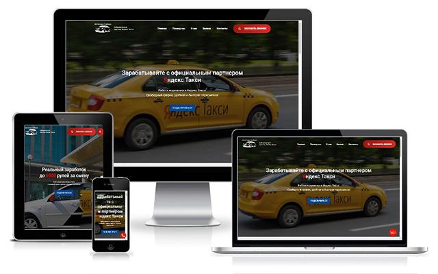 Сайт - Лендинг Автопарк Сибири, для агрегатора Яндекс такси